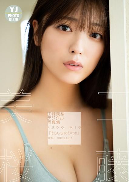 【デジタル限定 YJ PHOTO BOOK】工藤美桜写真集「そらしちゃダメっ!!」