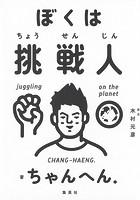 縺シ縺上�ッ謖第姶莠コ