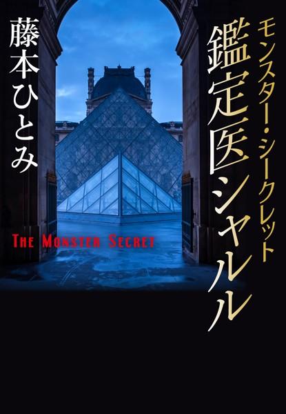 モンスター・シークレット 鑑定医シャルル(鑑定医シャルル・シリーズ)