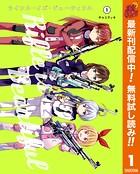 ライフル・イズ・ビューティフル【期間限定無料】