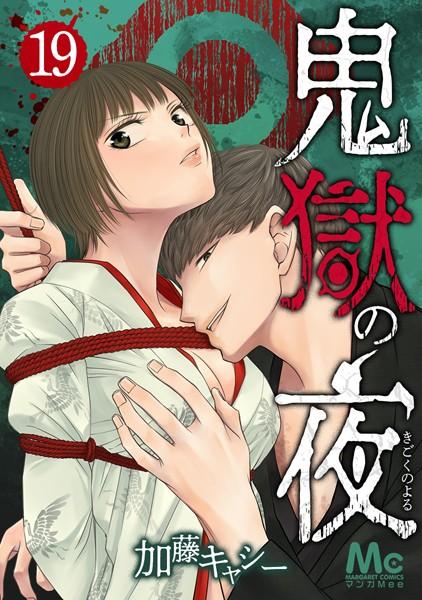 鬼獄の夜(単話)