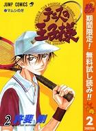 テニスの王子様【期間限定無料】 2
