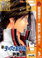 新テニスの王子様【期間限定無料】 5