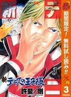 新テニスの王子様【期間限定無料】 3