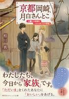 京都岡崎、月白さんとこ 人嫌いの絵師とふたりぼっちの姉妹