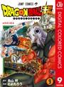 ドラゴンボール超 カラー版 9