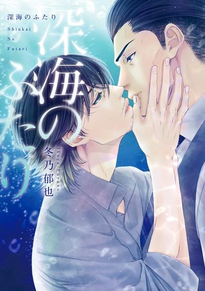 【恋愛 BL漫画】深海のふたり