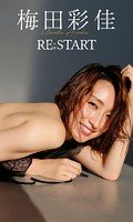【デジタル限定】梅田彩佳写真集「RE;START」
