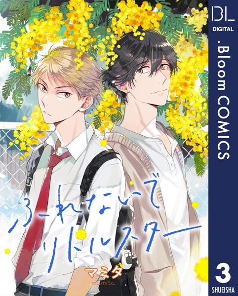 【恋愛 BL漫画】ふれないでリトルスター(単話)