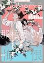 .Bloom ドットブルーム vol.23 2020 December