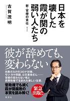日本を壊した霞が関の弱い人たち〜新・官僚の責任〜