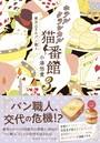 ホテルクラシカル猫番館 横浜山手のパン職人 3