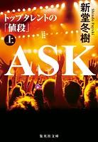 ASK トップタレントの「値段」