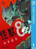 怪獣8号 1