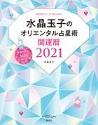 水晶玉子のオリエンタル占星術 幸運を呼ぶ365日メッセージつき 開運暦 2021