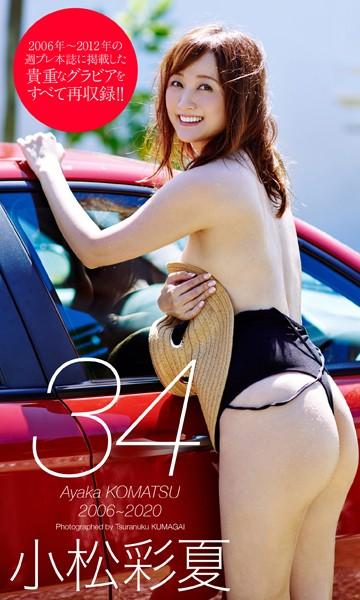 【デジタル限定】小松彩夏写真集「34 ―AYAKA KOMATSU 2006〜2020―」