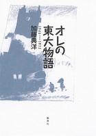 オレの東大物語 1966――1972