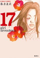 17―girl seventeen―