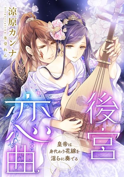 【電子オリジナル】後宮恋曲 皇帝は身代わり花嫁を淫らに奏でる【イラスト付き完全版】
