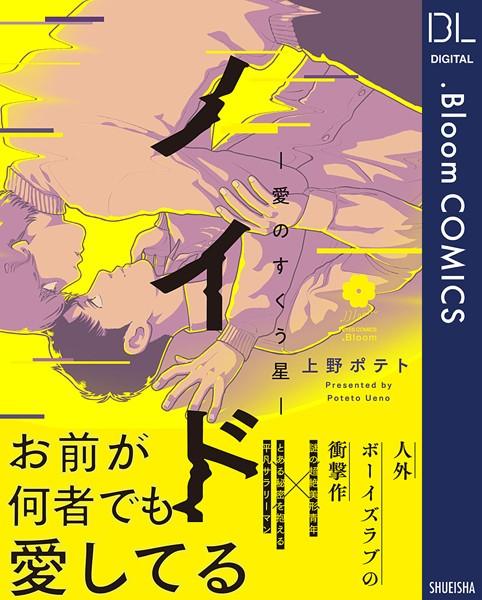 【恋愛 BL漫画】ノイド〜愛のすくう星〜