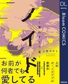 ノイド〜愛のすくう星〜【電子限定描き下ろし付き】