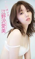 【デジタル限定】江野沢愛美写真集「モテ顔ポンチ。」