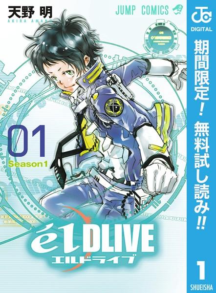 エルドライブ【elDLIVE】【期間限定無料】