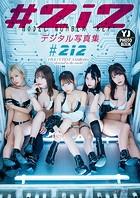 【デジタル限定 YJ PHOTO BOOK】#2i2写真集「FIVE CUTEST ANDROIDs...