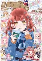 2021冬の大増刊号 りぼんスペシャル
