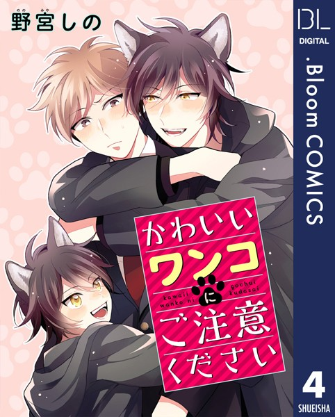 【恋愛 BL漫画】かわいいワンコにご注意ください(単話)