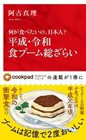 何が食べたいの、日本人? 平成・令和食ブーム総ざらい(インターナショナル新書)