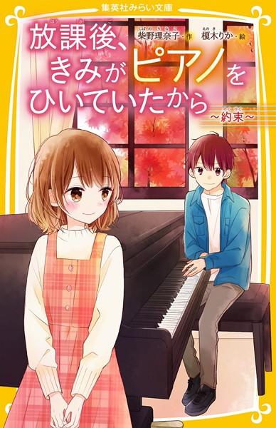 放課後、きみがピアノをひいていたから 〜約束〜