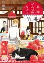 谷中びんづめカフェ竹善 4 片恋気分の林檎フェス
