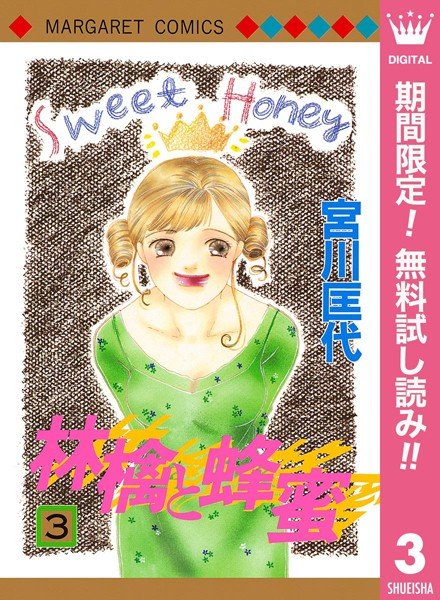 林檎と蜂蜜【期間限定無料】