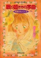 天使のカノン 2 眠り姫たちの序曲