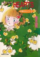 天使のカノン 3 HEARTS ハーツ