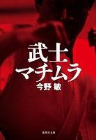 武士マチムラ(琉球空手シリーズ)