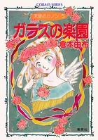 天使のカノン 5 ガラスの楽園