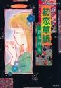 天使のカノン 6 初恋草紙