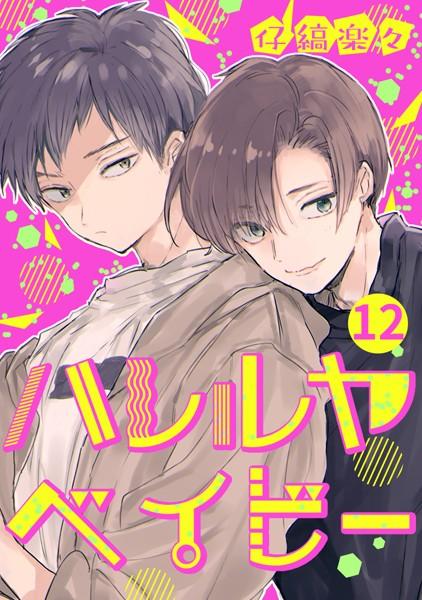 【極道・刑事 BL漫画】ハレルヤベイビー(単話)