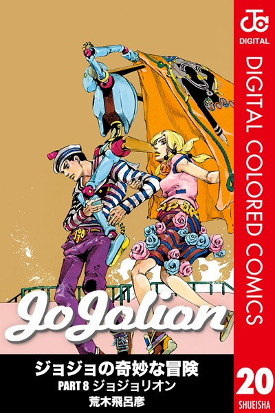ジョジョの奇妙な冒険 第8部 カラー版 20
