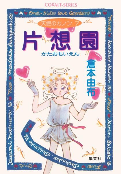 天使のカノン 7 片想園(かたおもいえん)