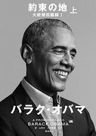 約束の地 大統領回顧録1