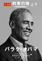 約束の地 大統領回顧録1【電子合本版】