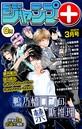 ジャンプ+デジタル雑誌版 2021年3月号