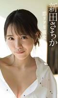 【デジタル限定】新田さちか写真集「恋リアな彼女」