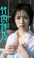 【デジタル限定】竹内詩乃写真集「ショートカット革命!」
