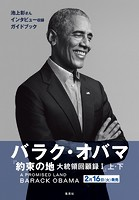 バラク・オバマ『約束の地 大統領回顧録1』ガイドブック(試し読み付)