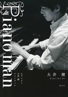 Piano man ピアニスト大井健 フォトブック