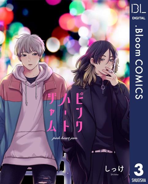 【恋愛 BL漫画】ピンクハートジャム(単話)